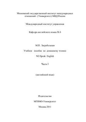 Загребельная М.П. Учебное пособие по домашнему чтению. No speak English. Часть I