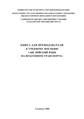 Воронянская Е.Л. Книга для преподавателя к учебному пособию Английский язык на воздушном транспорте
