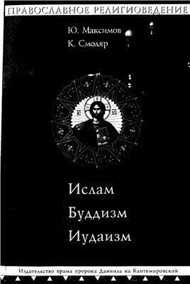 Максимов Ю., Смоляр К. Православное Религиоведение: Ислам, Буддизм, Иудаизм
