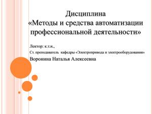 Методы и средства автоматизации профессиональной деятельности. Вводная лекция