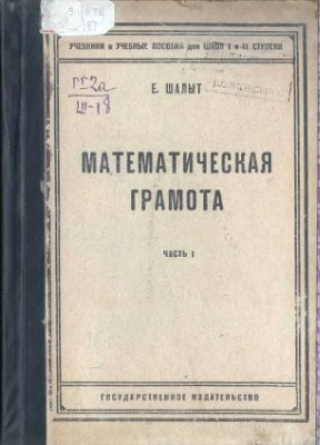 Шалыт Е. Математическая грамота. Часть 1
