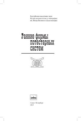 Попов В.А. (отв. ред.) Ранние формы потестарных систем