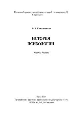 Константинов В.В. История психологии