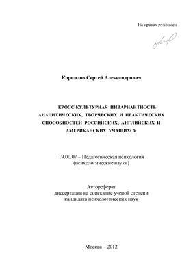 Корнилов С.А. Кросс-культурная инвариантность аналитических, творческих и практических способностей российских, английских и американских учащихся
