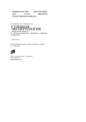 Винберг А.И., Малаховская Н.Т. Судебная экспертология (Общетеоретические и методологические проблемы судебных экспертиз)