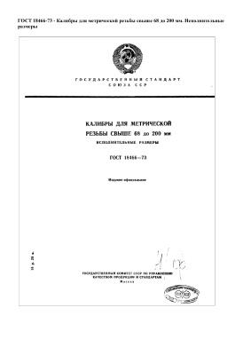 ГОСТ 18466-73 Калибры для метрической резьбы свыше 68 до 200 мм. Исполнительные размеры