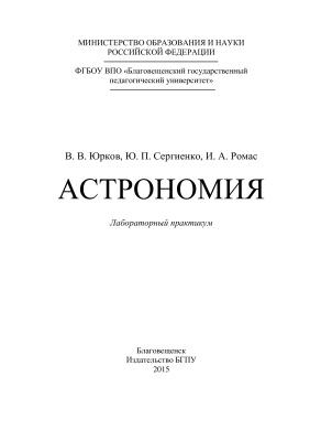 Юрков В.В., Сергиенко Ю.П., Ромас И.А. Астрономия