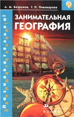Безруков А.М., Пивоварова Г.П. Занимательная география