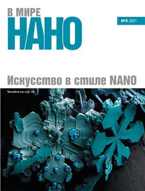 В мире НАНО 2011 №9