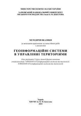 Творошенко І.С. Методичні вказівки до виконання практичних та самостійних робіт з дисципліни Геоінформаційні системи в управлінні територіями