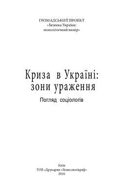 Шульга М. (упор.) Криза в Україні: зони ураження. Погляд соціологів