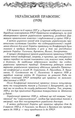 Німчук В. Скорочений правопис