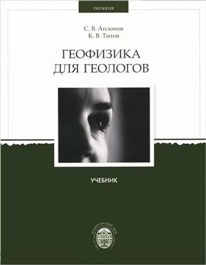 Аплонов С.В., Титов К.В. Геофизика для геологов