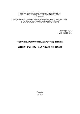 Лисицын С.Г, Оконников Е.Г. Сборник лабораторных работ по физике. Электричество и магнетизм