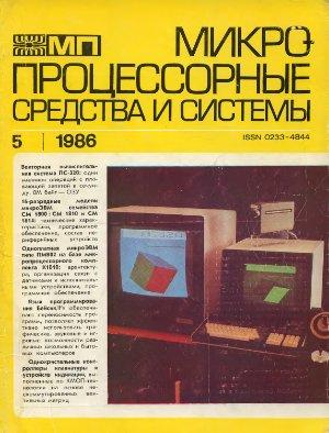 Микропроцессорные средства и системы 1986 №05