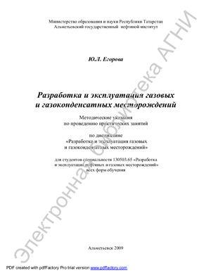 Егорова Ю.Л. Разработка и эксплуатация газовых и газоконденсатных месторождений