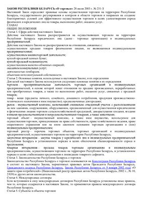 Закон Республики Беларусь О торговле 28 июля 2003 г. № 231-З