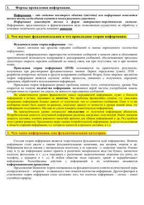 Шпора - Теория информации