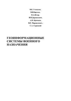 Утекалко В.К., Бирзгал В.В. и др. Геоинформационные системы военного назначения