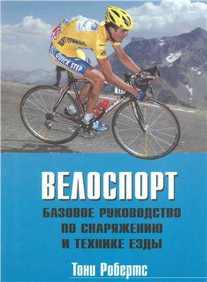 Робертс Тони Велоспорт. Базовое руководство по снаряжению и технике езды