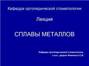 Презентация - Сплавы металлов