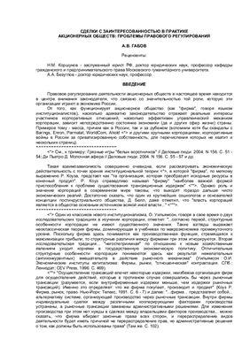 Габов А.В. Сделки с заинтересованностью в практике акционерных обществ: проблемы правового регулирования