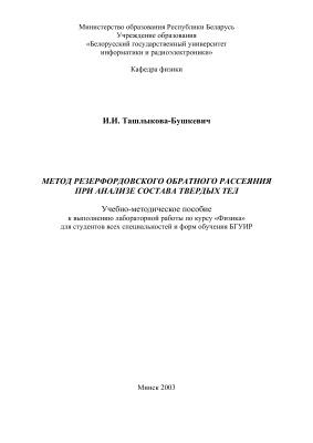 Ташлыкова-Бушкевич И.И. Метод резерфордовского обратного рассеяния при анализе состава твердых тел