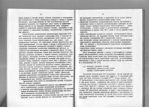 Бодров В.А., Перцев А.В., Шкарин С.Г. Методы решения классификационных задач технической эксплуатации автомобилей