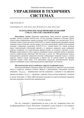Александрова Т.Е., Истомин А.Е. Математическое моделирование колебаний ствола упругой танковой пушки