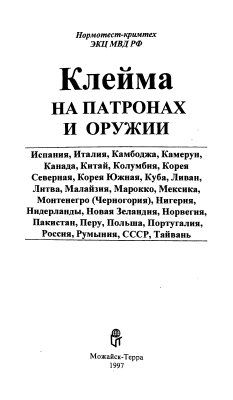 Шаульский Е.В., Лебардин А.Г., Бердняк П.В., Гуздуп В.А. Клейма на патронах и оружии