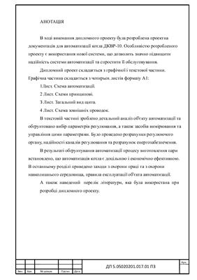 Автоматизація парового котла ДКВР-10 з розробкою СА