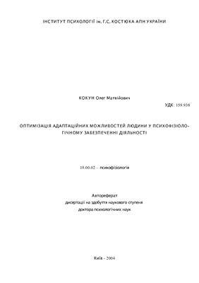 Кокун О.М. Оптимізація адаптаційних можливостей людини у психофізіологічному забезпеченні діяльності