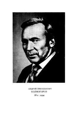 Колмогоров А.Н. Теория информации и теория алгоритмов