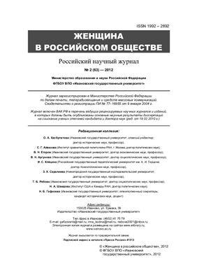 Женщина в российском обществе 2012 №02(63)