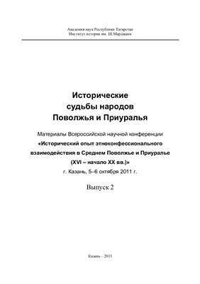 Загидуллин И.К. (отв. ред.) Исторические судьбы народов Поволжья и Приуралья. Сборник статей. Вып. 2