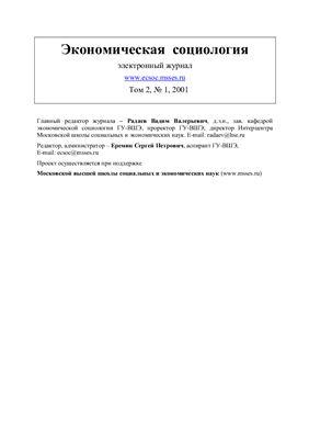 Экономическая социология 2001 №01