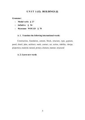 Железнякова Г.И. Civil Engineering Часть 1