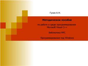 Презентация - Методическое пособие по работе в среде программирования Microsoft Visual C++