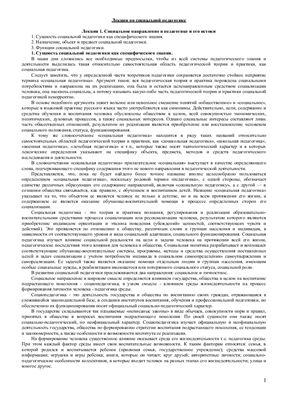 Лекции по предмету Содержание и методика педагогической деятельности в системе социальной работы