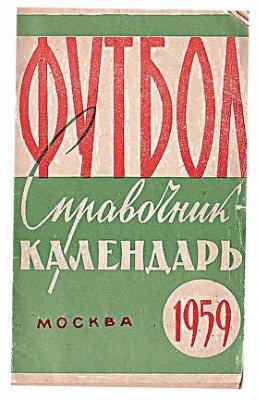 Качалов А. (сост.) и др. Футбол. 1959 год. Справочник - календарь