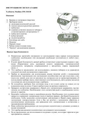 Инструкция по эксплуатации - Хлебопечь Moulinex OW-310130