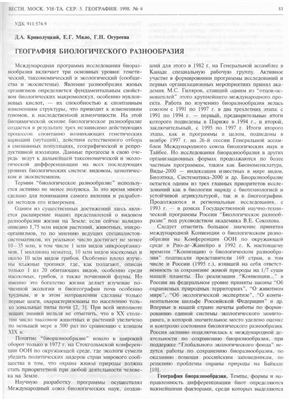 Криволуцкий Д.А., Мяло Е.Г., Огуреева Г.Н. География биологического разнообразия