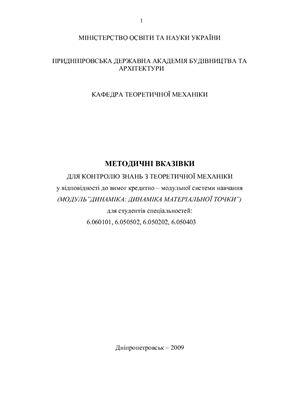 Дьомін Г. Методичні вказівки для контролю знань студентів з теоретичної механіки у відповідності до вимог кредитно-модульної системи навчання (Динаміка матеріальної точки)