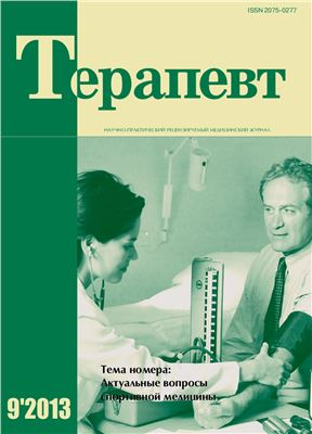 Терапевт 2013 №09
