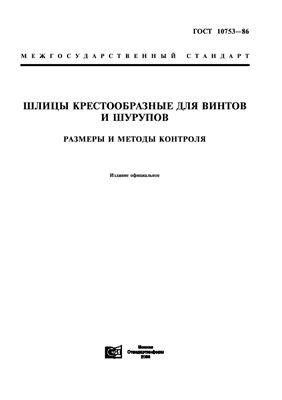 ГОСТ 10753-86 Шлицы крестообразные для винтов и шурупов. Размеры и методы контроля