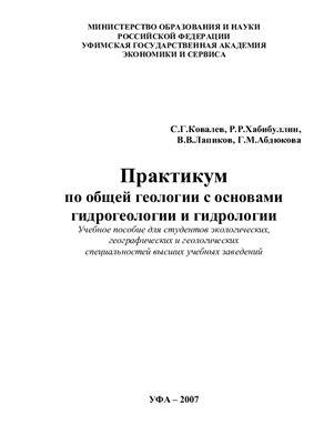 Ковалёв С.Г. (и др.) Практикум по общей геологии с основами гидрогеологии и гидрологии