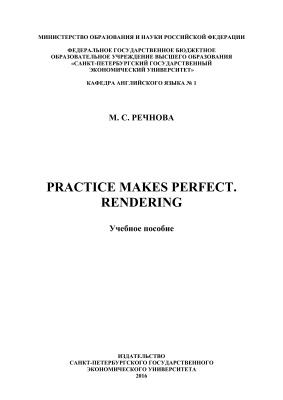 Речнова М.С. Practice makes perfect. Rendering
