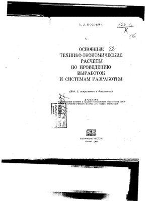 Косович В.Л. Основные технико-экономические расчеты по проведению выработок и системам разработки