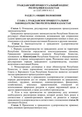 Гражданско-процессуальный кодекс Казахстана