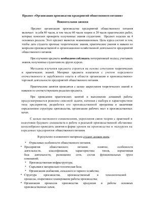 Рабочая программа для НПО Повар - кондитер разработчик Савватеева